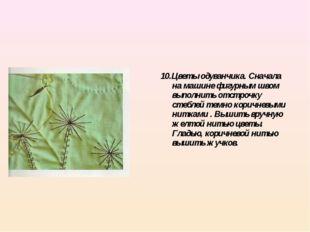 10.Цветы одуванчика. Сначала на машине фигурным швом выполнить отстрочку стеб