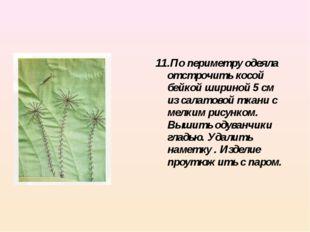 11.По периметру одеяла отстрочить косой бейкой шириной 5 см из салатовой ткан