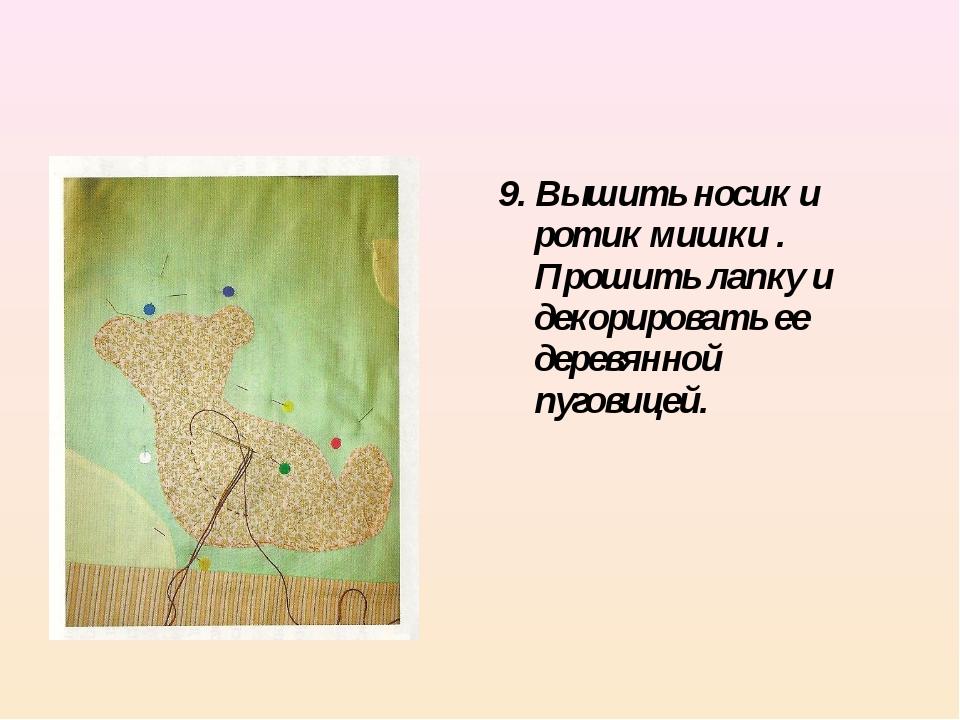 9. Вышить носик и ротик мишки . Прошить лапку и декорировать ее деревянной пу...