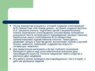 После знакомства учащихся с историй создания стихотворения М.Ю.Лермонтова «Н