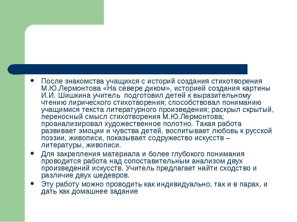 После знакомства учащихся с историй создания стихотворения М.Ю.Лермонтова «Н...