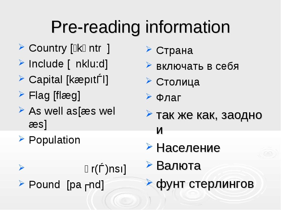 Pre-reading information Country [ˋkᴧntr׀] Include [׀nklu:d] Capital [kæpıtǝl]...