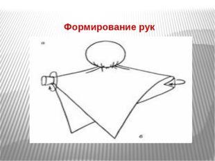 Формирование рук