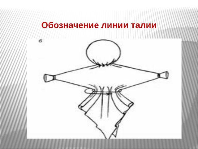 Обозначение линии талии