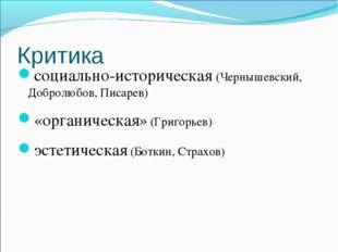 Критика социально-историческая (Чернышевский, Добролюбов, Писарев) «органичес