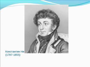 Константин Николаевич Батюшков (1787-1855)