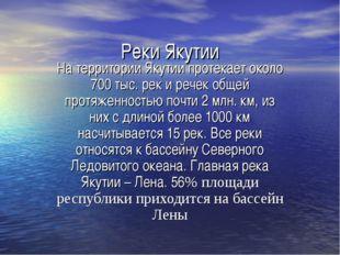 Реки Якутии На территории Якутии протекает около 700 тыс. рек и речек общей п