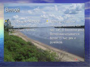 Вилюй В 405 км ниже Якутска Лена принимает свой крупнейший приток – Вилюй. Дл