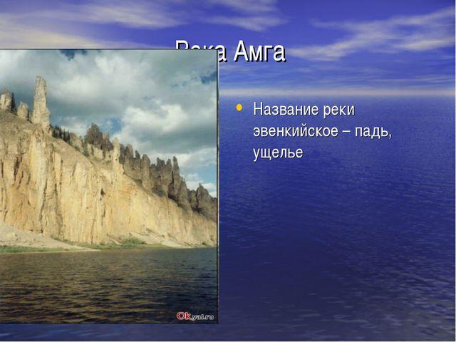 Река Амга Название реки эвенкийское – падь, ущелье