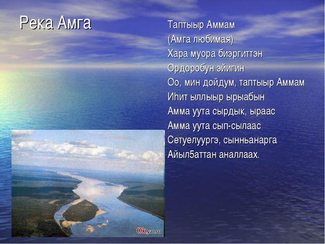 Река Амга Таптыыр Аммам (Амга любимая) Хара муора биэргиттэн Ордоробун эй...