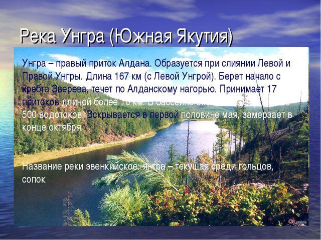 Река Унгра (Южная Якутия) Унгра – правый приток Алдана. Образуется при слияни...