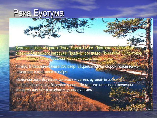 Река Буотума Буотома – правый приток Лены. Длина 418 км. Протекает по северно...