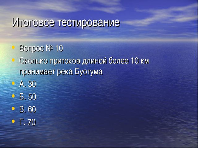 Итоговое тестирование Вопрос № 10 Сколько притоков длиной более 10 км принима...