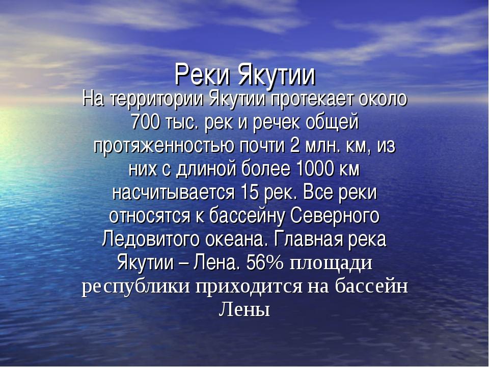 Реки Якутии На территории Якутии протекает около 700 тыс. рек и речек общей п...