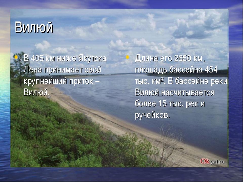 Вилюй В 405 км ниже Якутска Лена принимает свой крупнейший приток – Вилюй. Дл...