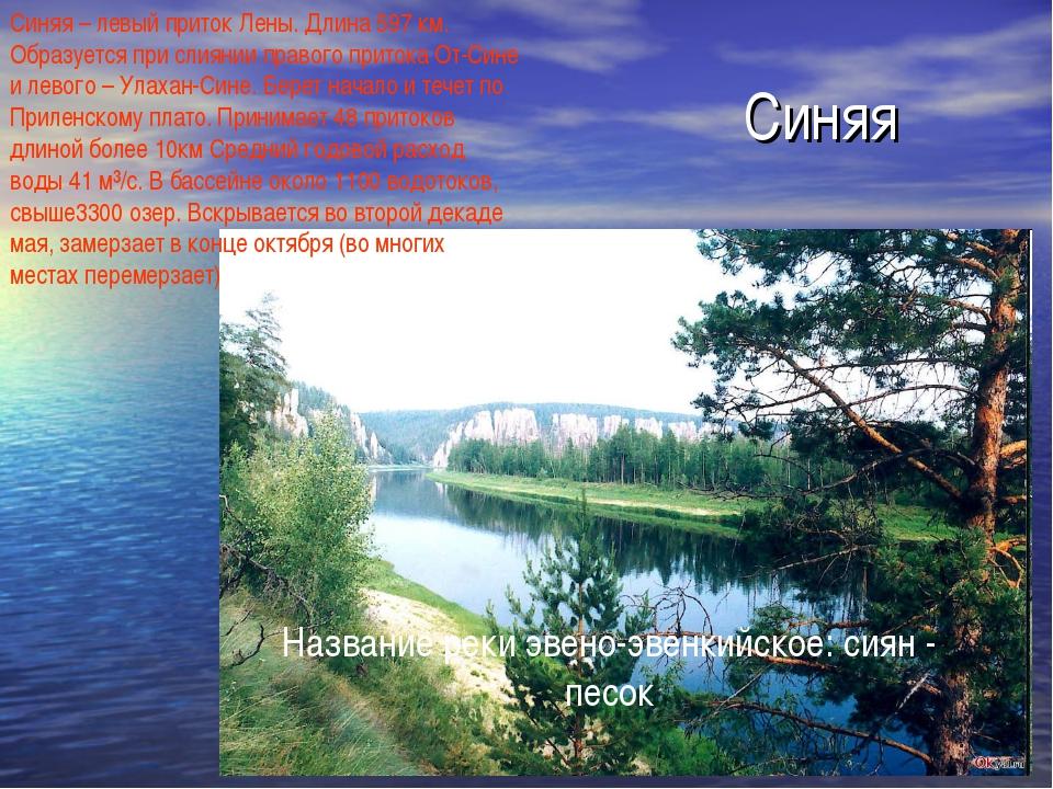 Синяя Название реки эвено-эвенкийское: сиян - песок Синяя – левый приток Лены...