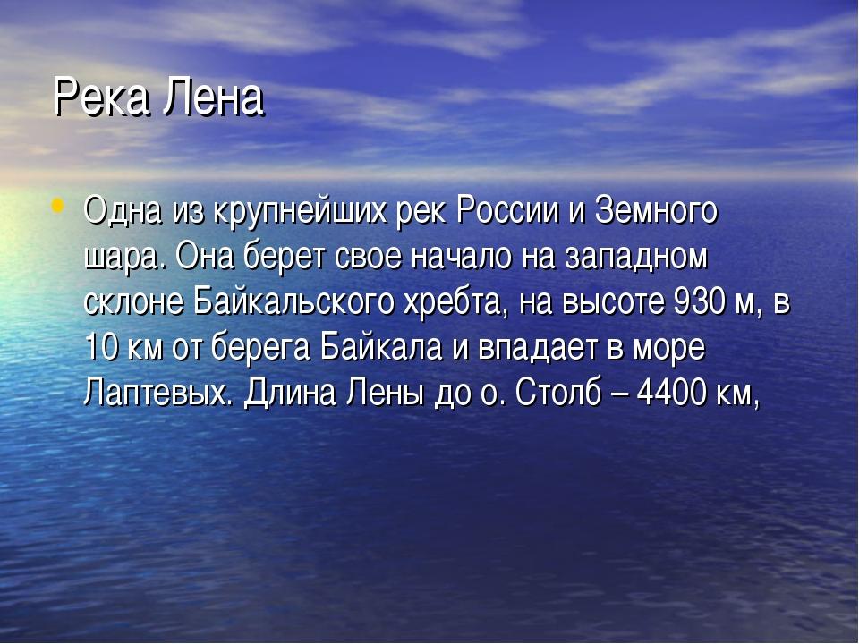 Река Лена Одна из крупнейших рек России и Земного шара. Она берет свое начало...