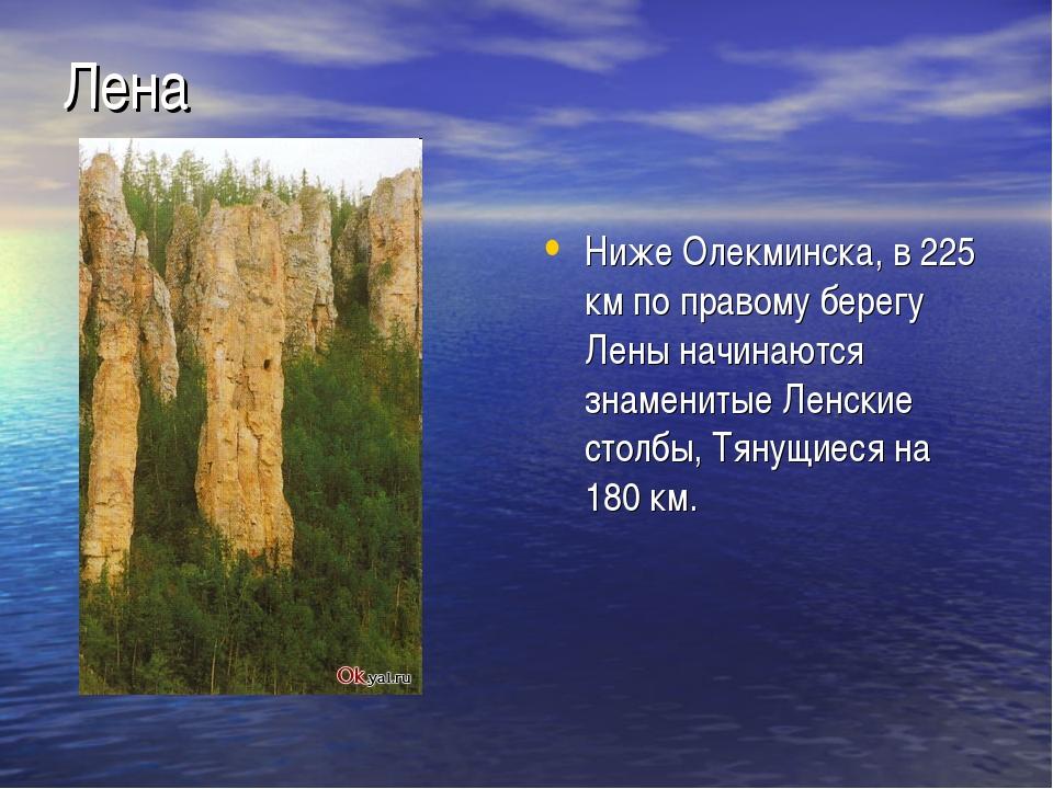 Лена Ниже Олекминска, в 225 км по правому берегу Лены начинаются знаменитые Л...