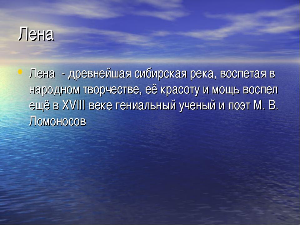 Лена Лена - древнейшая сибирская река, воспетая в народном творчестве, её кра...