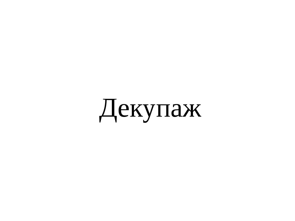 Декупаж