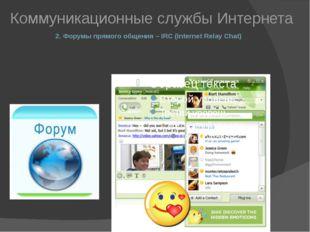 2. Форумы прямого общения – IRC (Internet Relay Chat) Коммуникационные службы
