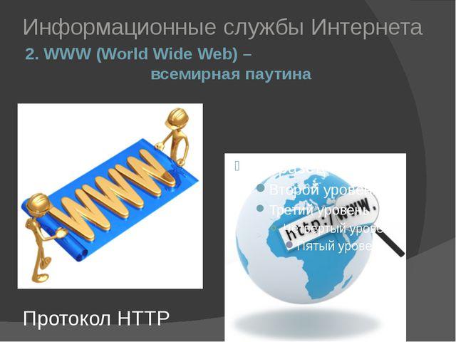 2. WWW (World Wide Web) – всемирная паутина Информационные службы Интернета П...