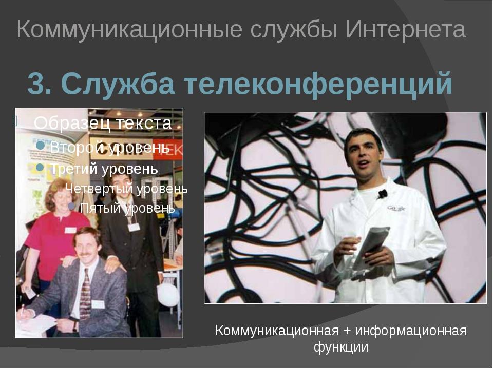3. Служба телеконференций Коммуникационные службы Интернета Коммуникационная...