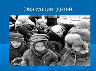 Эвакуация детей