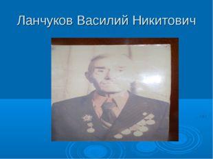 Ланчуков Василий Никитович