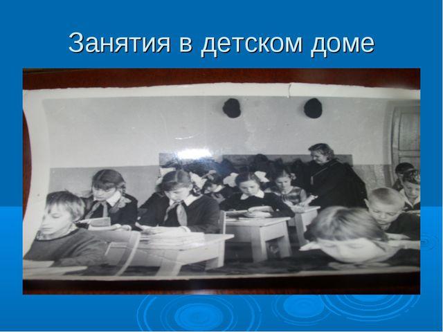 Занятия в детском доме