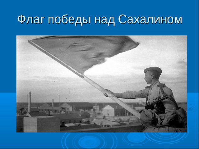 Флаг победы над Сахалином