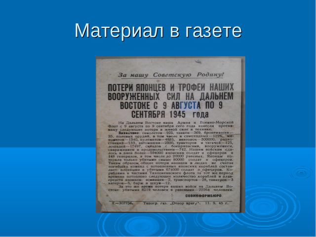 Материал в газете
