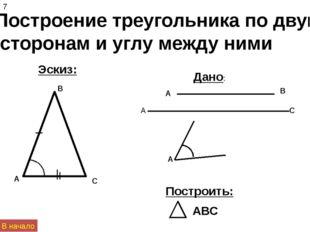 Построение треугольника по двум сторонам и углу между ними Эскиз: Дано: Постр