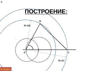 ПОСТРОЕНИЕ: А С В 8 В начало R=AB R=AC