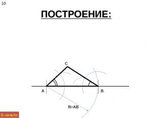 ПОСТРОЕНИЕ: А В R=AB C 10 В начало