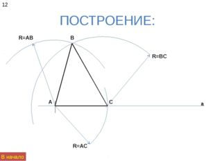 ПОСТРОЕНИЕ: а А R=AC C R=AB R=BC B 12 В начало
