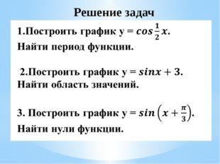 Решение задач