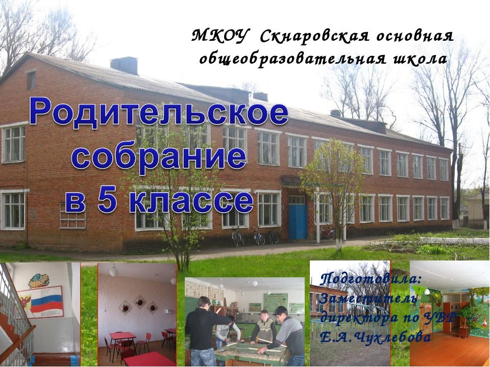 МКОУ Скнаровская основная общеобразовательная школа Подготовила: Заместитель...
