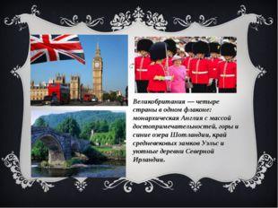Великобритания— четыре страны в одном флаконе: монархическая Англия с массой