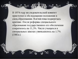 В 1974 году исследовательский комитет приступил к обследованию положения в сп