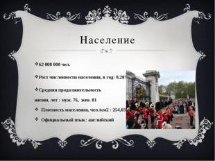 Население 62 008 000 чел. Рост численности населения, в год: 0,28% Средняя пр
