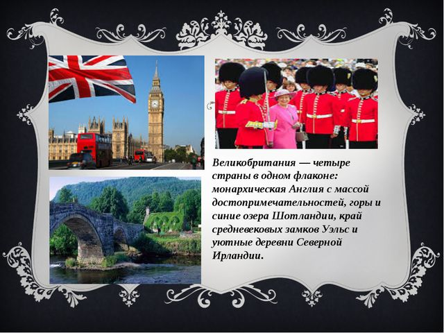 Великобритания— четыре страны в одном флаконе: монархическая Англия с массой...