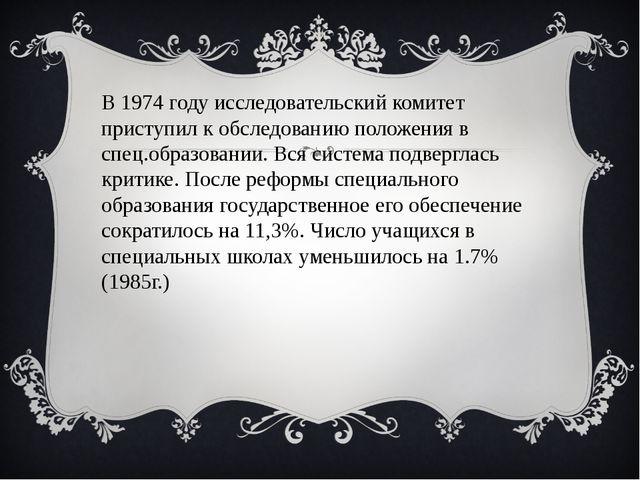 В 1974 году исследовательский комитет приступил к обследованию положения в сп...