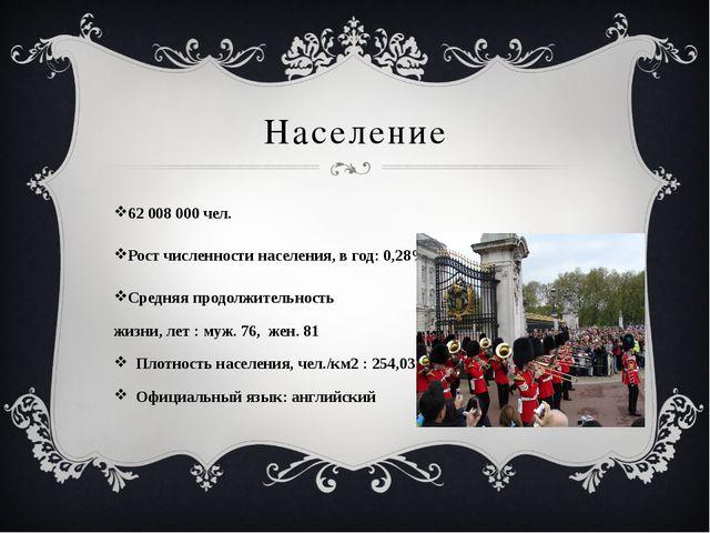 Население 62 008 000 чел. Рост численности населения, в год: 0,28% Средняя пр...