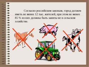 Согласно российским законам, город должен иметь не менее 12 тыс. жителей, пр