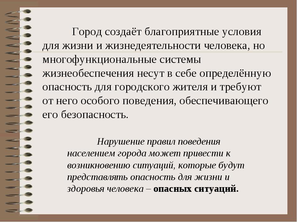 Город создаёт благоприятные условия для жизни и жизнедеятельности человека,...