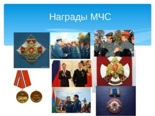 Награды МЧС