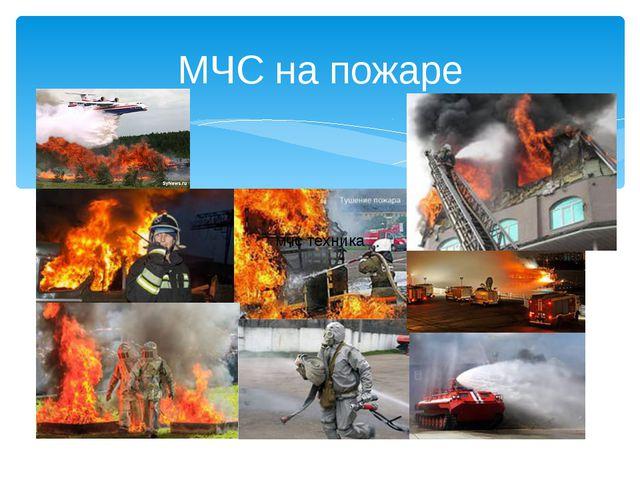 МЧС на пожаре мчс техника