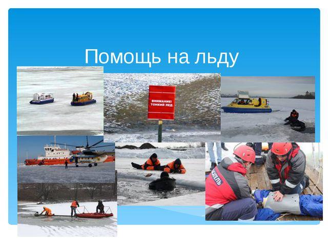 Помощь на льду