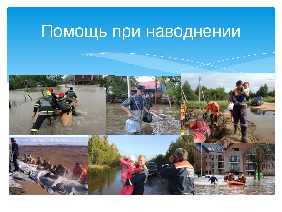 Помощь при наводнении